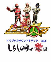 【CD】パワーシティオーイタ オリジナルサウンドトラック Vol2 しらしんけん祭編
