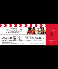 パワーシティオーイタSHOW劇場  2021.6.19(土) 12:00〜