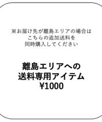離島エリア送料専用アイテム