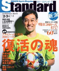 スタンダード新潟/Vol.3