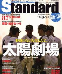 スタンダード新潟/Vol.5