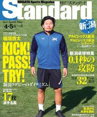 スタンダード新潟/Vol.4