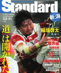 スタンダード新潟/Vol.8