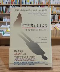 哲学者とオオカミ : 愛・死・幸福についてのレッスン