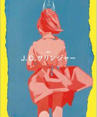 『しししし3 特集:J.D.サリンジャー』