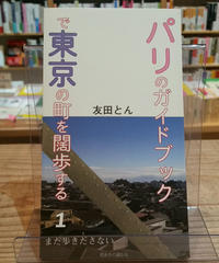 パリのガイドブックで東京の町を闊歩する 1 まだ歩きださない