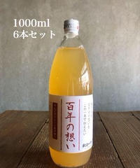 釈迦のりんご園 [百年の想い]りんごストレート果汁1000ml( 6本セット・直送)