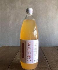 釈迦のりんご園 [百年の想い]りんごストレート果汁 1000ml