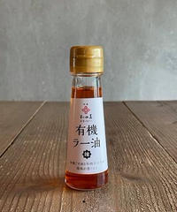 和田萬 有機ラー油 45g