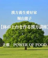 【A店内受講】(10)11月 9日 秋の過ごし方~薬膳茶編~
