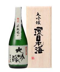 環日本海 大吟醸斗瓶囲い 720ml 化粧箱あり