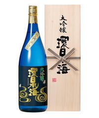 環日本海 大吟醸斗瓶囲い 1,800ml 化粧箱あり