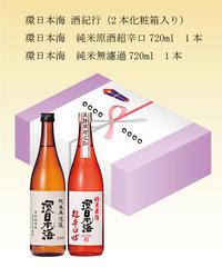 【ギフトセット】環日本海 酒紀行 720ml×2本