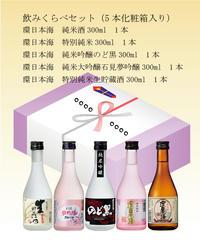 【ギフトセット】飲みくらべセット 300ml×5本