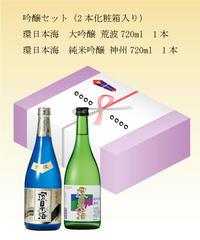 【ギフトセット】吟醸セット 720ml×2本