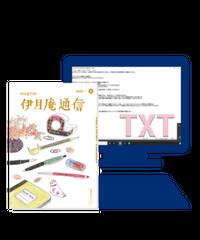 「伊月庵通信」半年購読/冊子&テキストファイル
