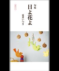 句集『日よ花よ』 著者/夏井いつき