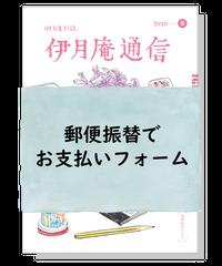 「伊月庵通信」半年購読/テキストファイル