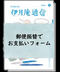 「伊月庵通信」1年購読/冊子