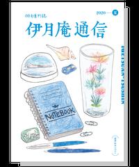 「伊月庵通信」半年購読/冊子&テキスト