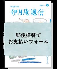 「伊月庵通信」1年購読/冊子&テキスト