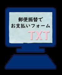 「伊月庵通信」1年購読/テキストファイル