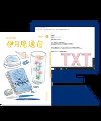 「伊月庵通信」1年購読/冊子&テキストファイル
