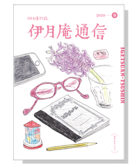 「伊月庵通信」半年購読/冊子