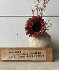 お花の臨時便