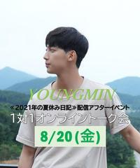 【一般受付】8/20(金)YOUNGMIN オンライントーク会(1分)