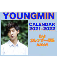 【A】YOUNGMIN2021-2022年カレンダー・1冊単品
