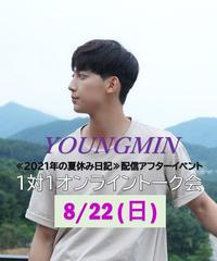 【一般受付】8/22(日)YOUNGMIN オンライントーク会(1分)