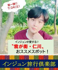 7月24日(土)21:00 OPEN!『インジュン旅行倶楽部』