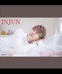 インジュン1stソロ Digital Single「僕のキモチ」MカードTYPE D-2〈ステッカー特典付〉