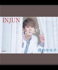 インジュン1stソロ Digital Single「僕のキモチ」MカードTYPE A-1〈ステッカー特典付〉