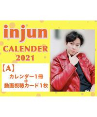 【A】injun 2021年カレンダー1冊+動画視聴カード1枚