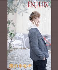 インジュン1stソロ Digital Single「僕のキモチ」MカードTYPE E-2〈ステッカー特典付〉