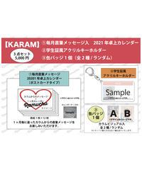 【数量限定追加販売受付】KARAM2020年最後にお届けする想いの込もった3点セット