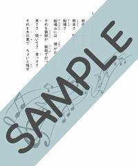 SP-CM008-03 あんたがたどこさ/童謡:メロディー譜、ピアノソロ