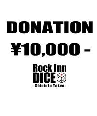 Donation 投げ銭 ¥10,000 -
