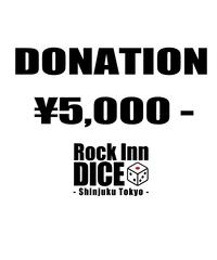 Donation 投げ銭 ¥5,000 -