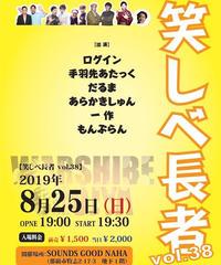 【前売】爆笑お笑いLIVE!笑しべ長者 〜vol.38〜