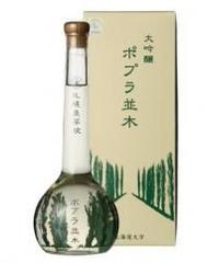日本清酒 大吟醸「ポプラ並木」 500ml  ※お取り寄せ商品のため納期に時間がかかる場合がございます