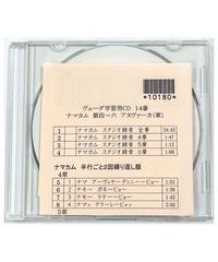 ヴェーダ学習用CD14 ナマカム 第4~6アヌヴァーカ