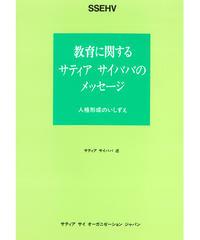 アウトレット本『教育に関するサティヤ サイババのメッセージ』