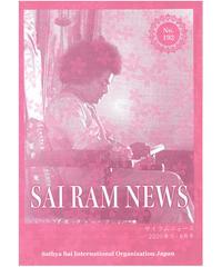 サイラムニュース 192号(バックナンバー)