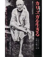 アウトレット本『カリユガを生きる サイババ聖師物語』