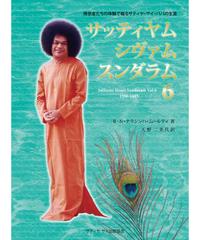『サッティヤム シヴァム スンダラム 6 』帰依者たちの体験で綴るサティヤ サイババの生涯1986-1993