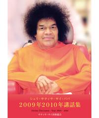 『シュリ サティヤ サイババ 2009-2010年講話集』