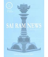 サイラム ニュース 146号(バックナンバー)
